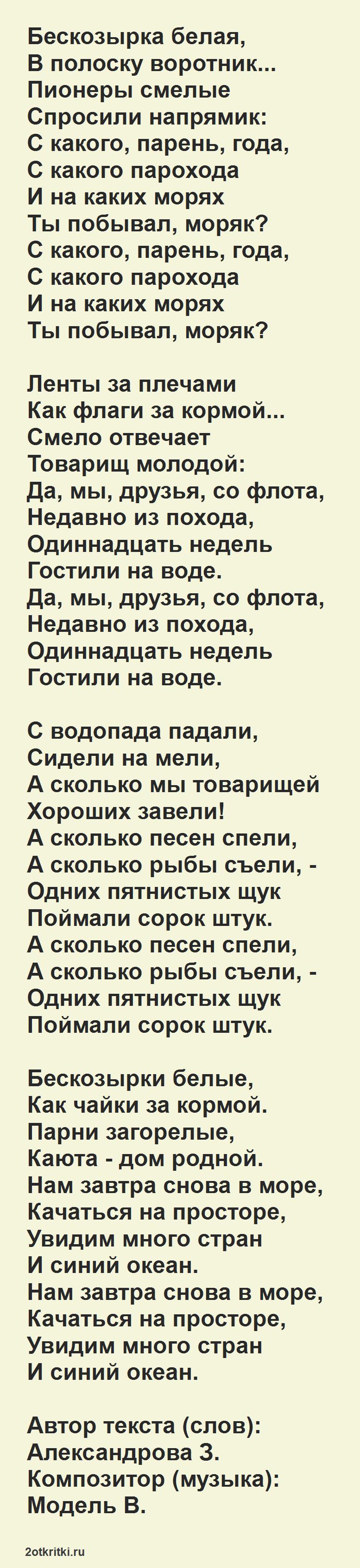 Песня на 23 февраля для детей - Бескозырка белая