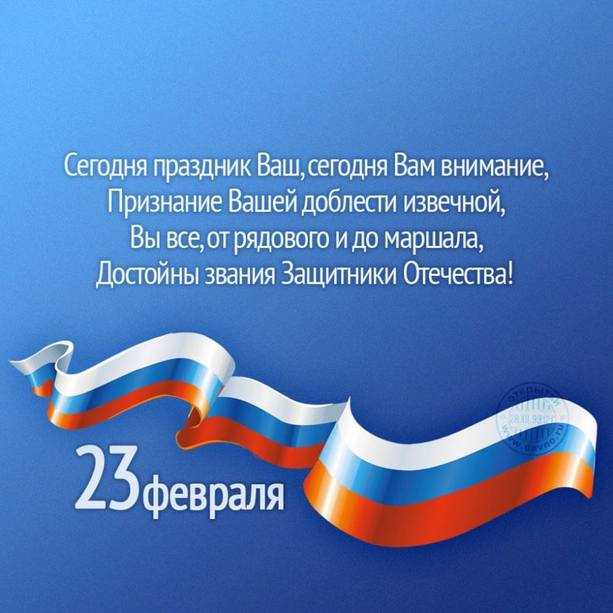Поздравления 23 февраля - день защитника Отечества