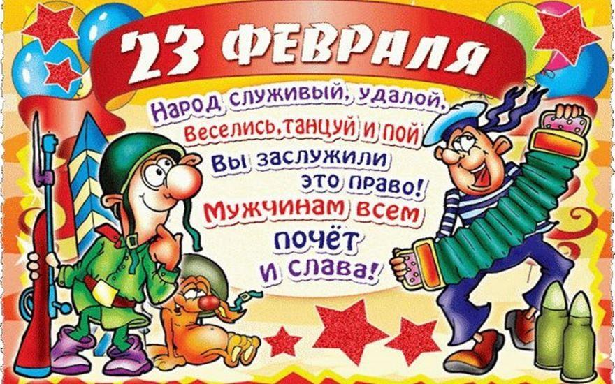 Прикольная открытка 23 февраля - день защитника Отечества