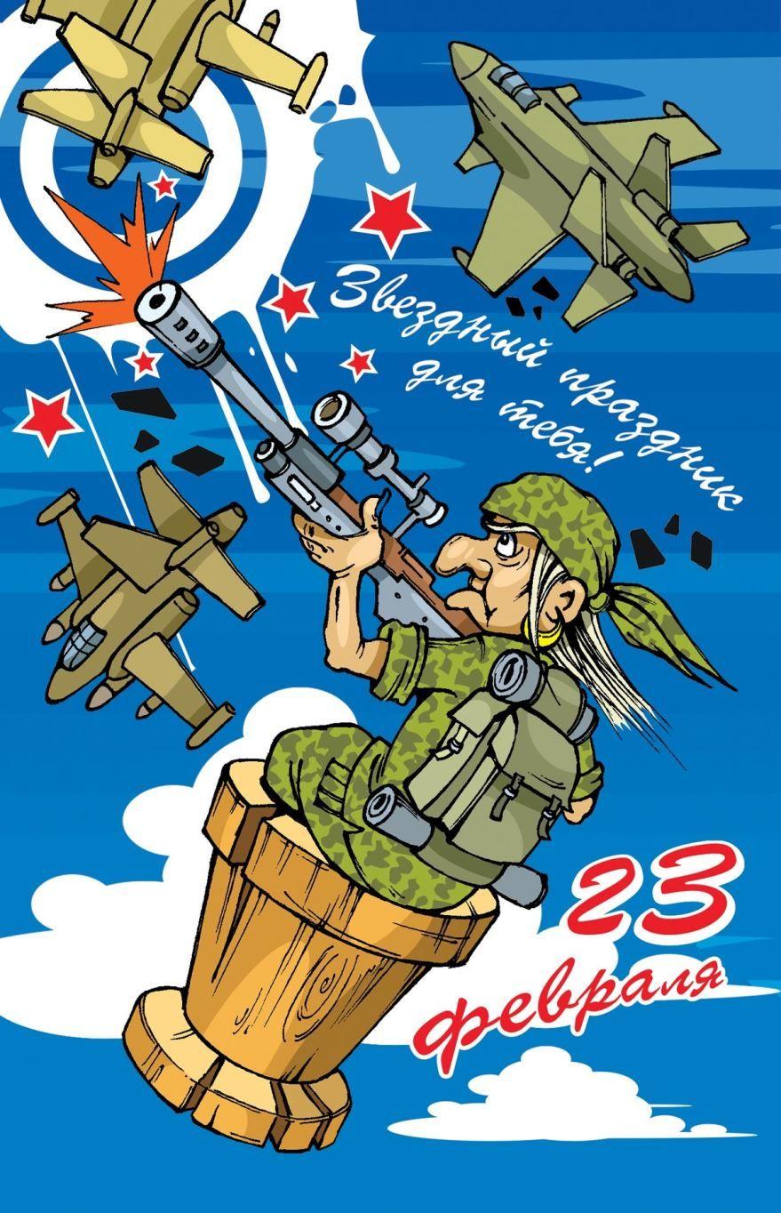 Прикольная картинка на 23 февраля - день защитника Отечества