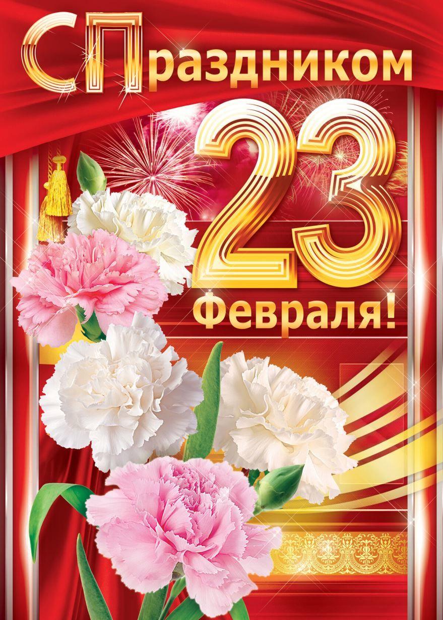 Открытка 23 февраля - день защитника Отечества, бесплатно