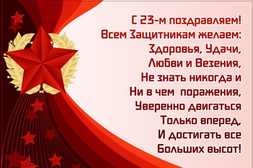 Поздравление на 23 февраля - день защитника Отечества