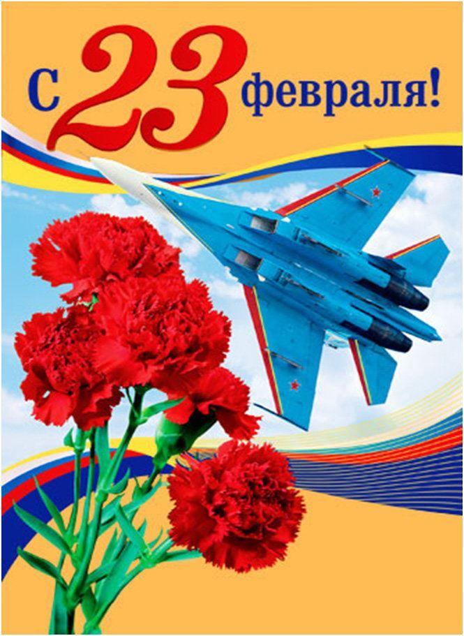 Открытка 23 февраля - день защитника Отечества