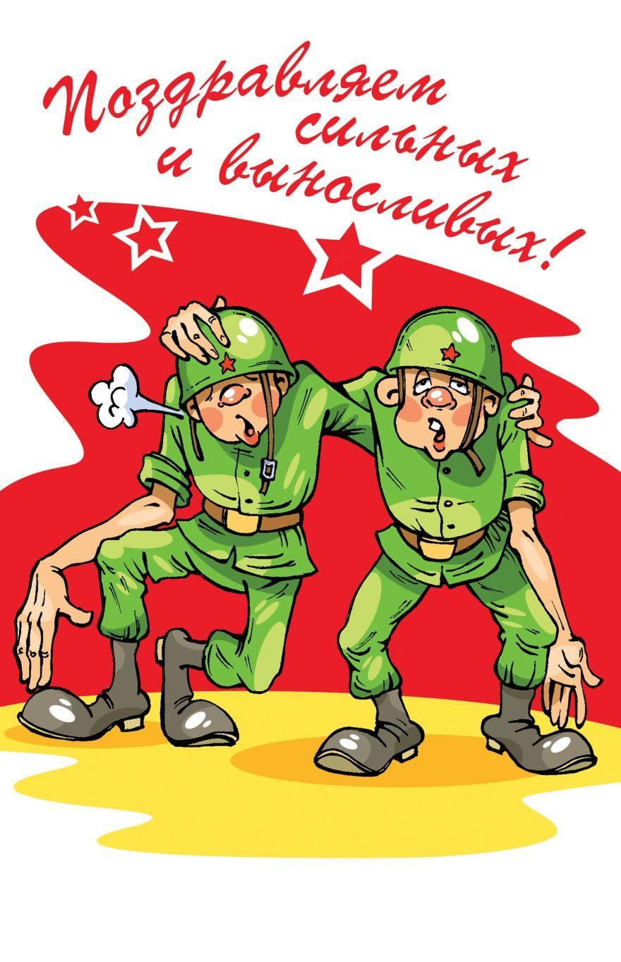 23 февраля - день защитника Отечества, картинка