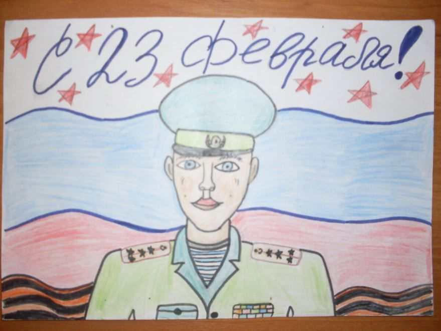 Рисунок на 23 февраля в школу