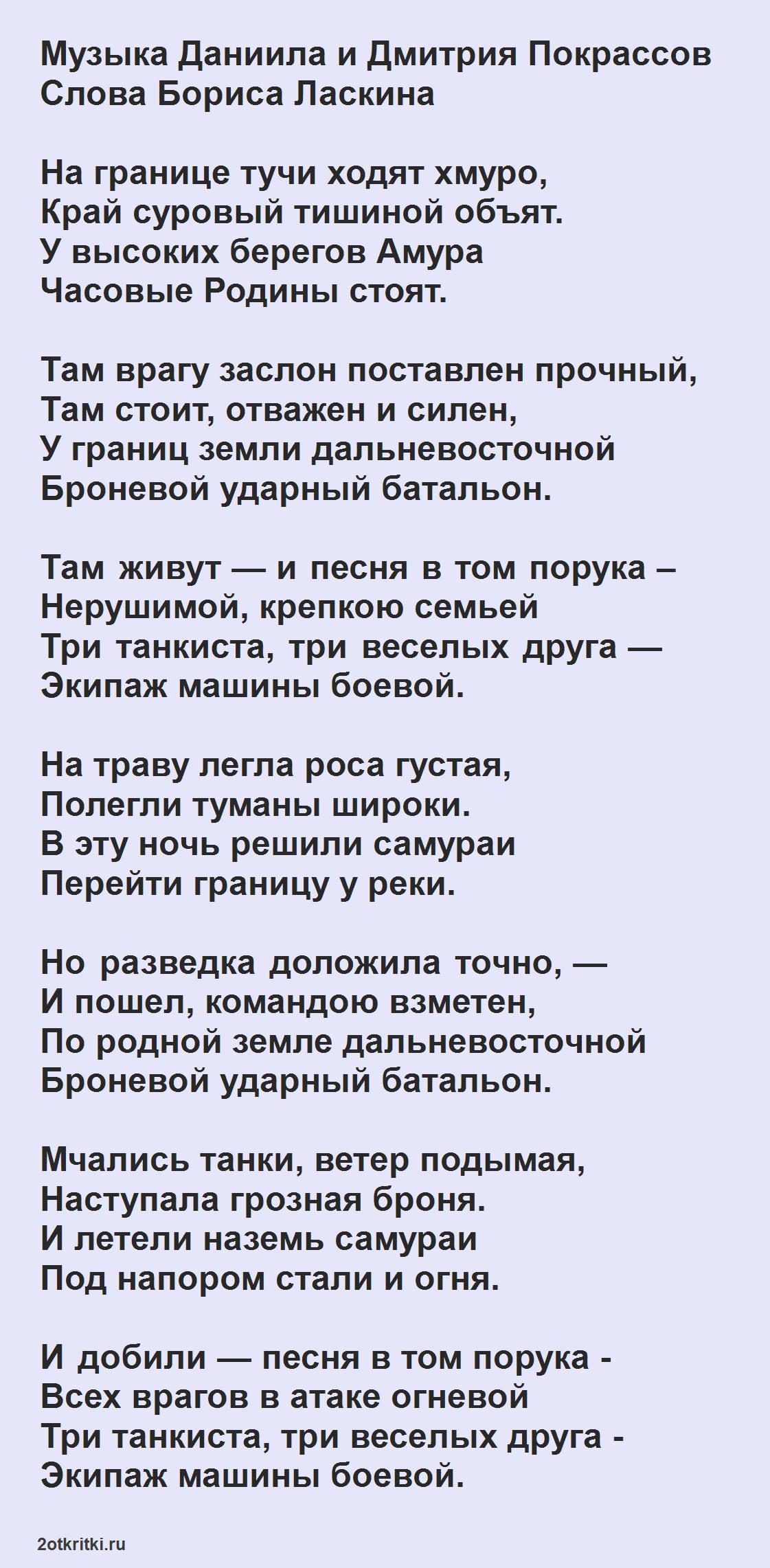 Песня 23 февраля, детский сад