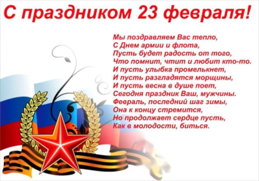 Поздравления с 23 февраля, мужчинам