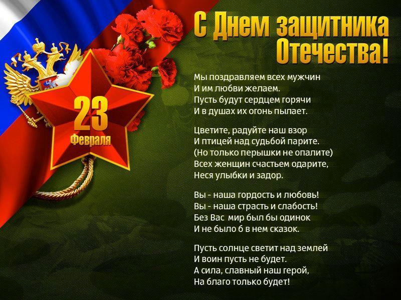 23 февраля поздравления мужчинам, бесплатно
