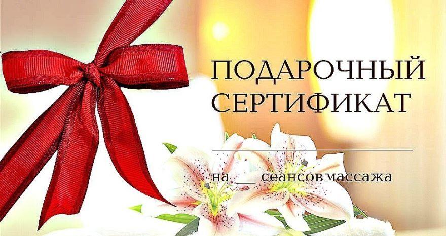 Идеи подарков женщине - сертификат на массаж