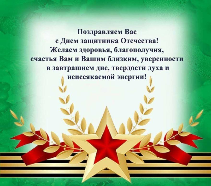 Поздравления с днем 23 февраля