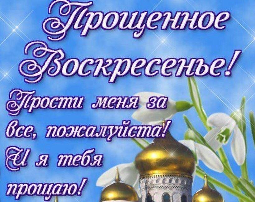 Красивая открытка Прощенное воскресенье