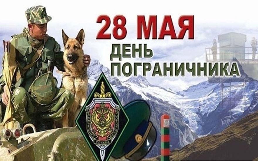 День пограничника в России - 28 мая