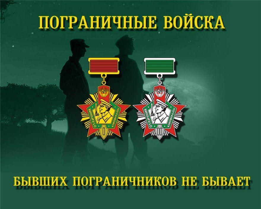 Когда праздник День пограничника в России?
