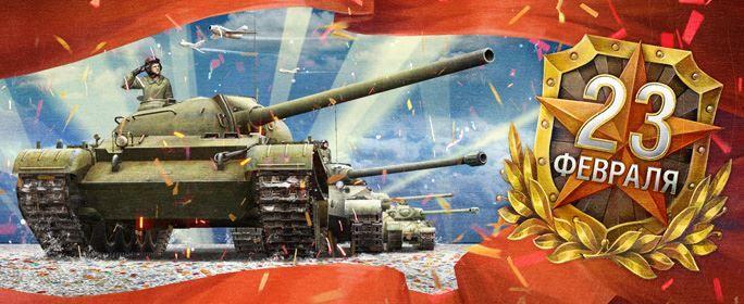 Открытка танк на 23 февраля