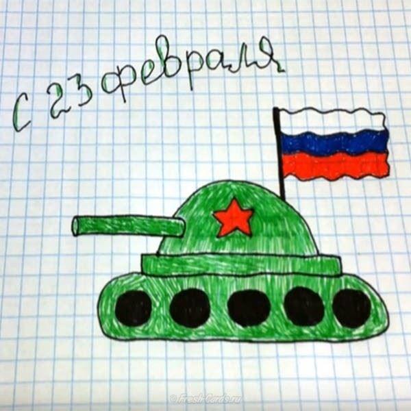 Как нарисовать танк на 23 февраля?