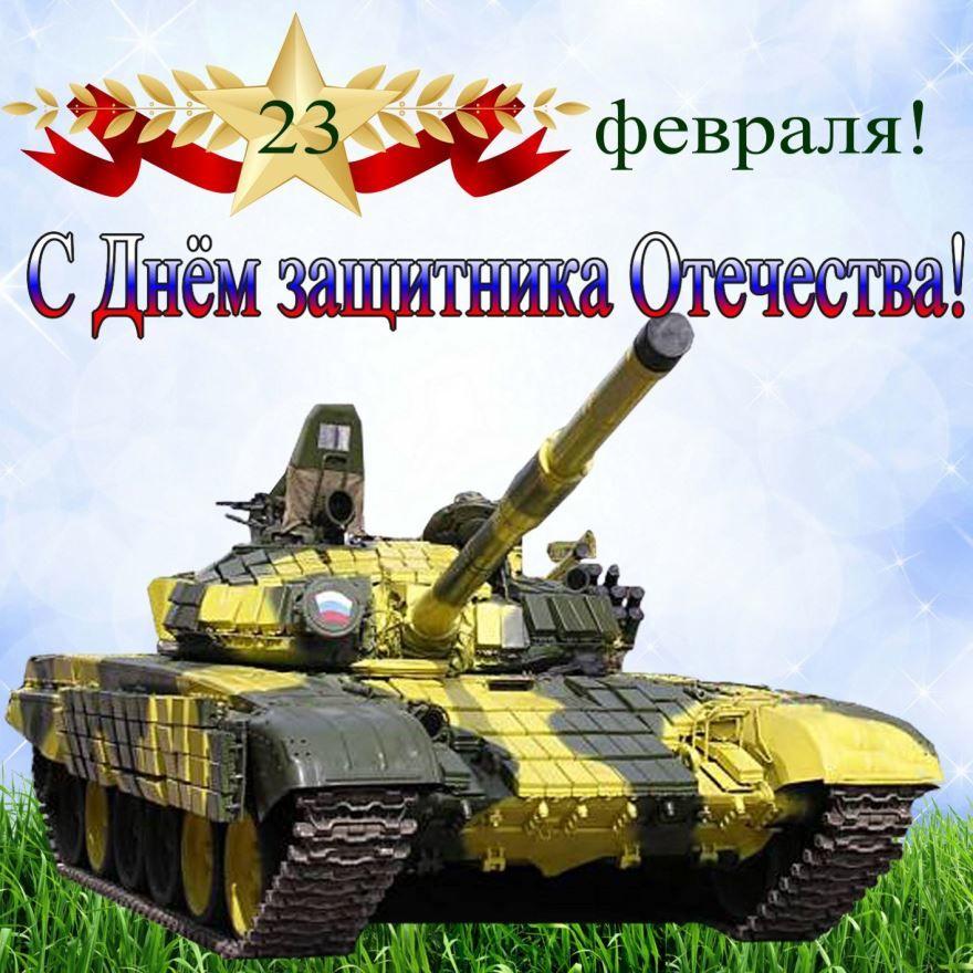 Открытка на 23 февраля, танк