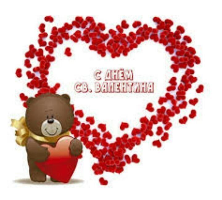 День Святого Валентина картинки красивые