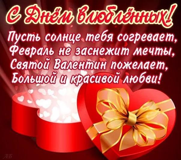 Открытка с днем Святого Валентина, прикольная