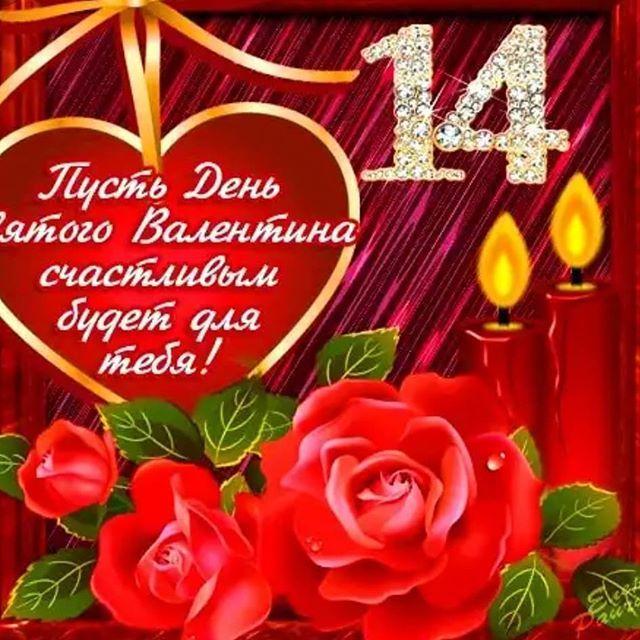 День Святого Валентина, поздравления