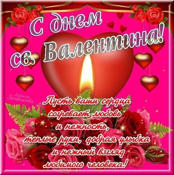 Скачать бесплатно поздравление на день Святого Валентина