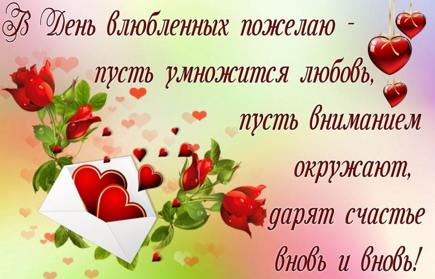 День Святого Валентина открытка с поздравлением