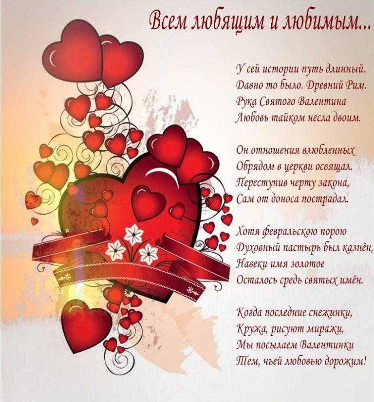 Поздравления с днем Святого Валентина, любимым