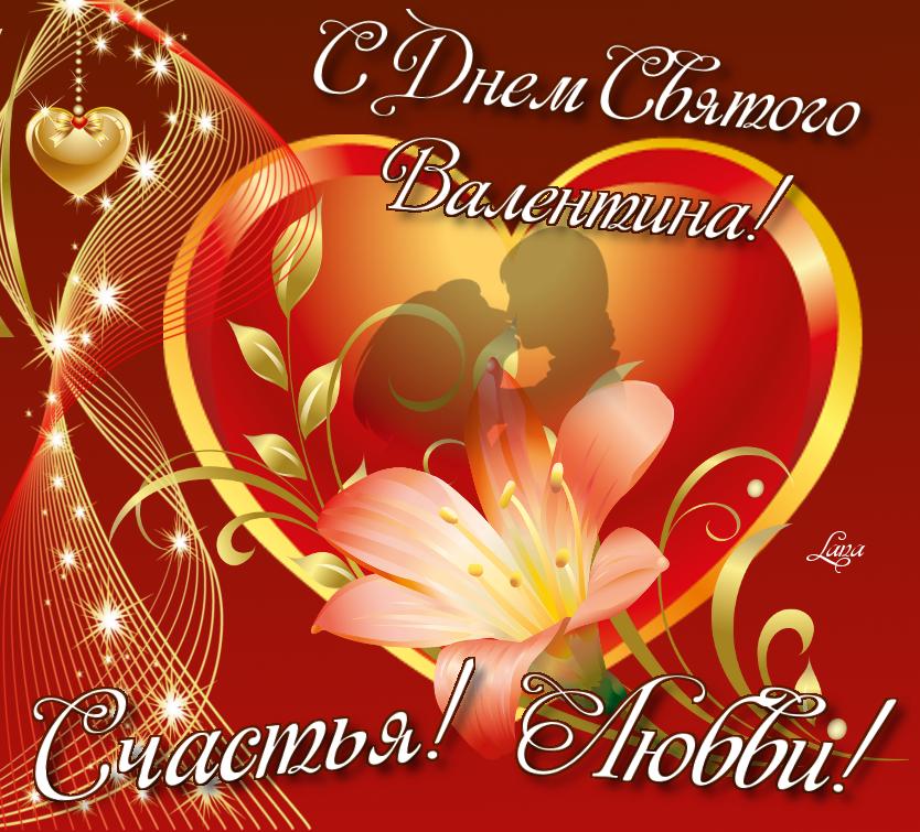 День Святого Валентина скачать бесплатно, открытку