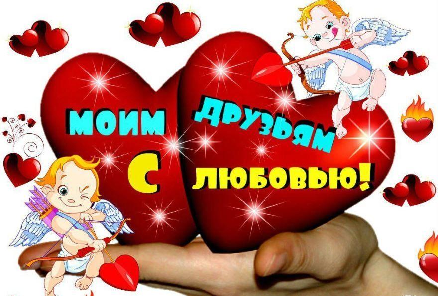 Поздравление с днем Святого Валентина, друзьям бесплатно