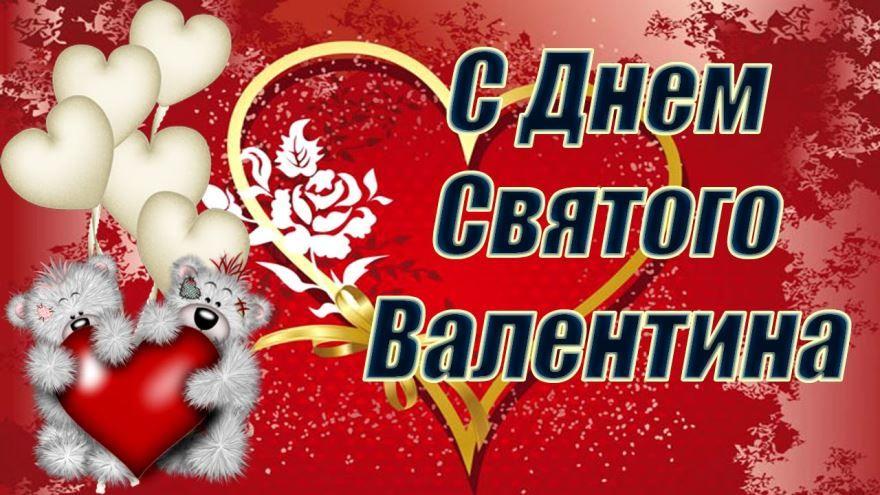 Открытка с днем Святого Валентина, любимому