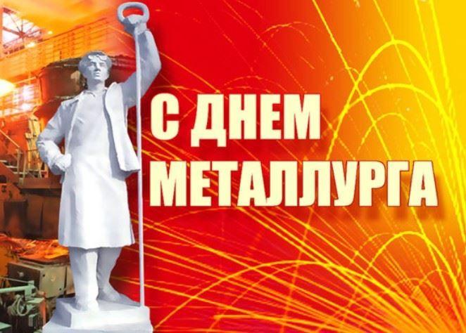 Картинка с праздником - С Днем металлурга