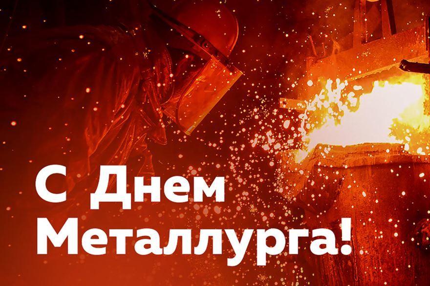 Красивая открытка С Днем металлурга