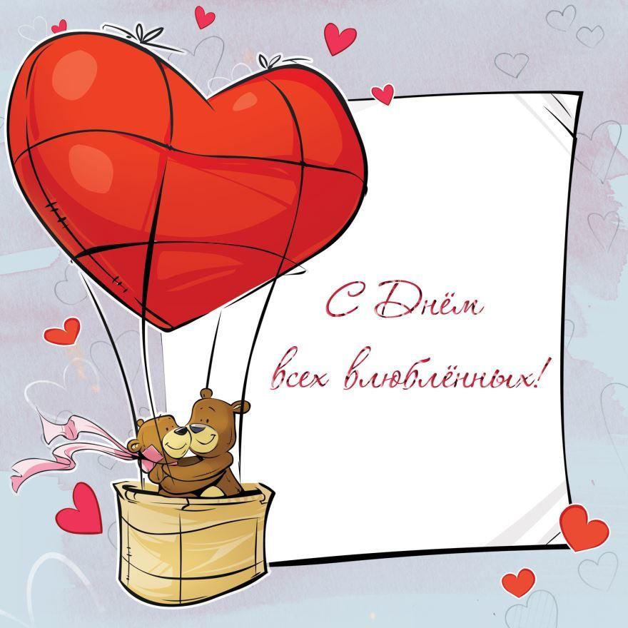 Открытка с днем Святого Валентина, фото