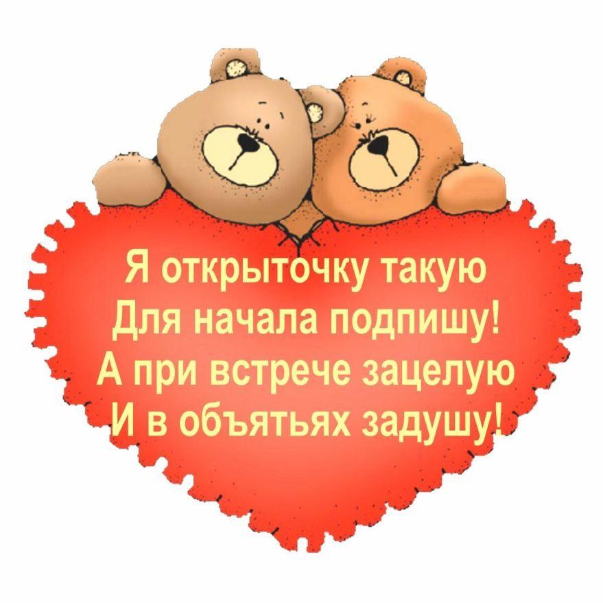 Стихи любимому, день Святого Валентина