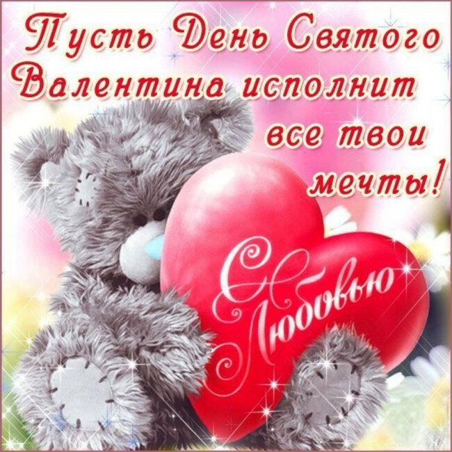 Валентину с днем Святого Валентина, поздравление