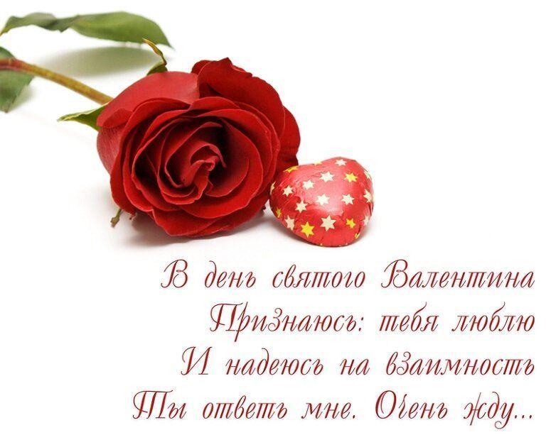 Поздравления с днем Святого Валентина, любимому