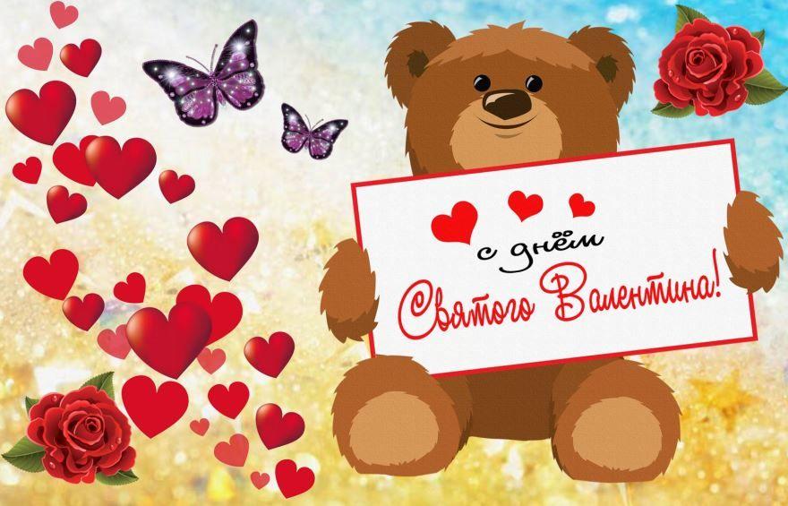 День Святого Валентина, любимому мужчине открытка