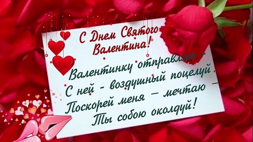 Валентину в день Святого Валентина, поздравление стихи