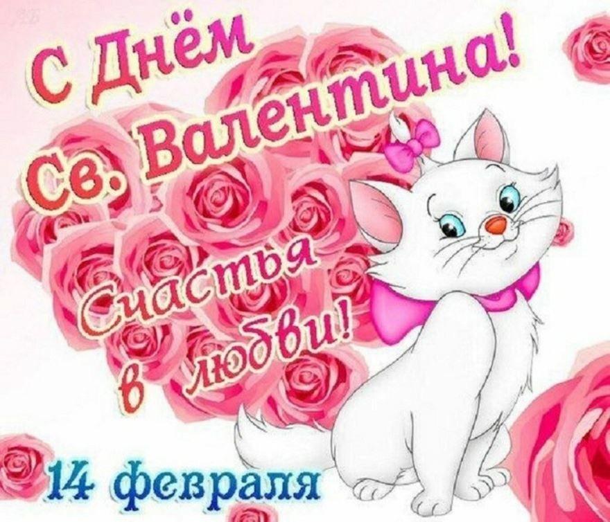 Скачать бесплатно открытку с поздравлением на день Святого Валентина