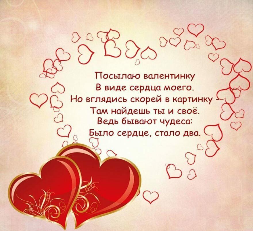 Поздравление с днем Святого Валентина, стихи