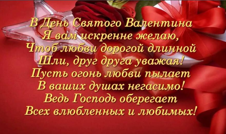 14 февраля - день Святого Валентина, поздравление