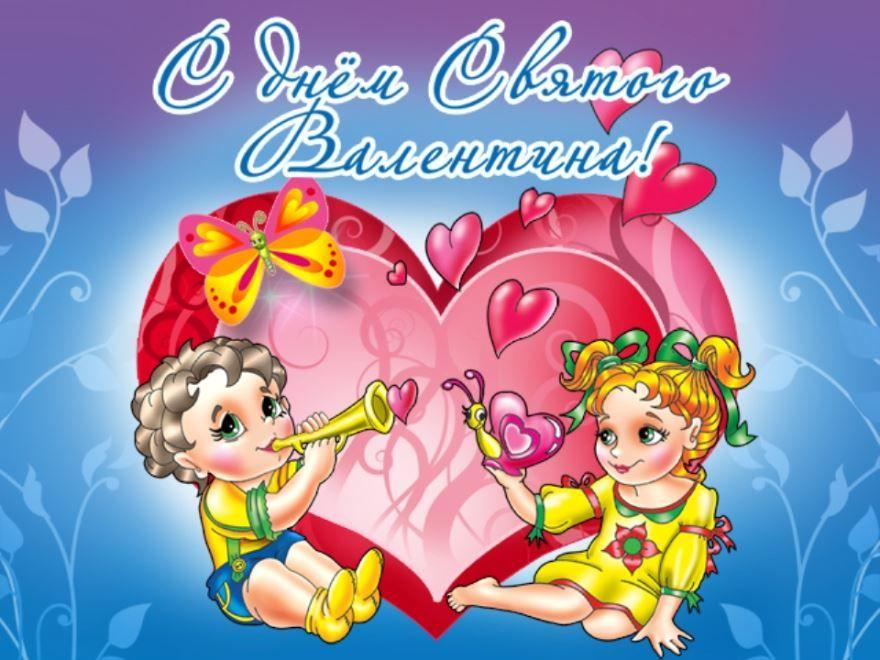 Картинка с днем Святого Валентина, 14 февраля