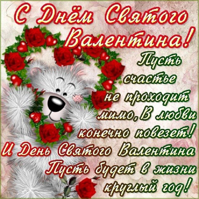 14 февраля, день Святого Валентина, поздравления