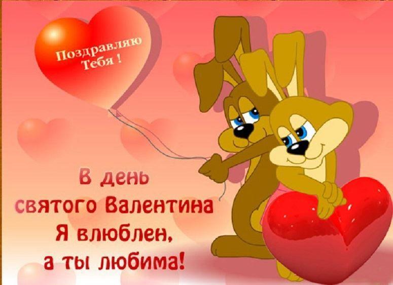 Открытка 14 февраля, день Святого Валентина