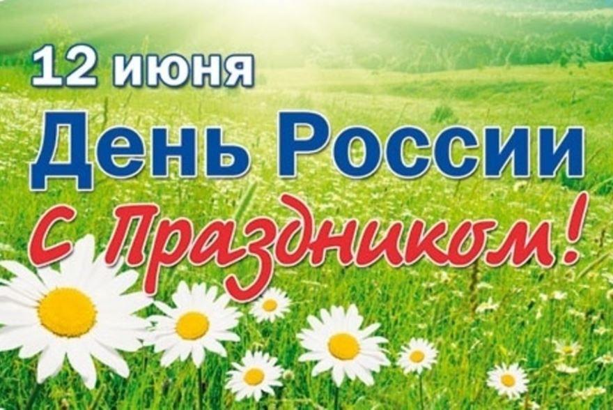 Скачать бесплатно картинку с днем России - 12 июня