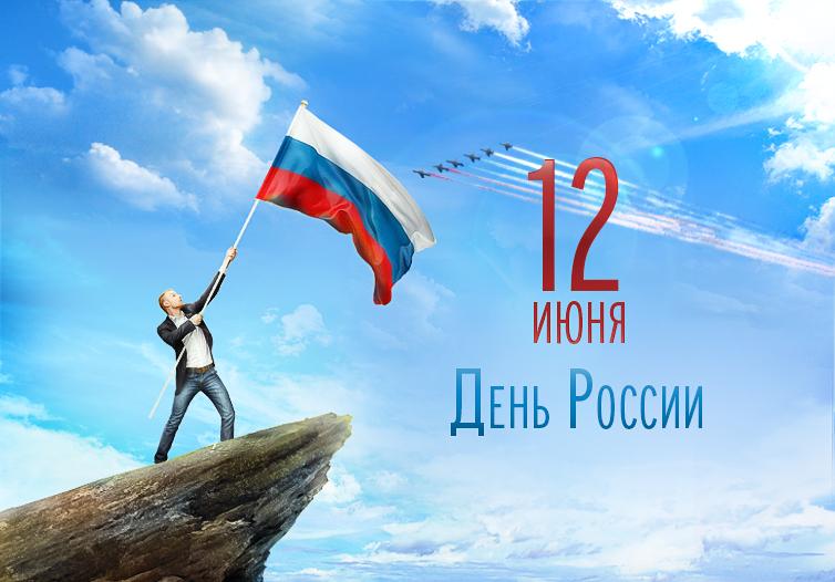 Прикольные открытки с днем России - 12 июня