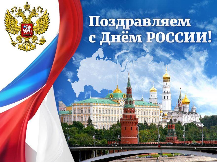 Поздравление с праздником, с днем России