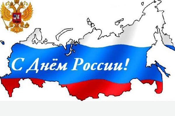 Какого числа день России?