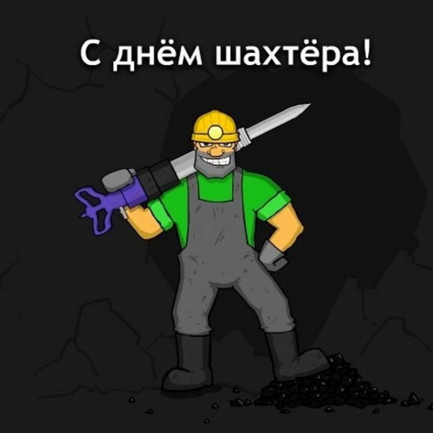 Прикольная картинка С Днем шахтера