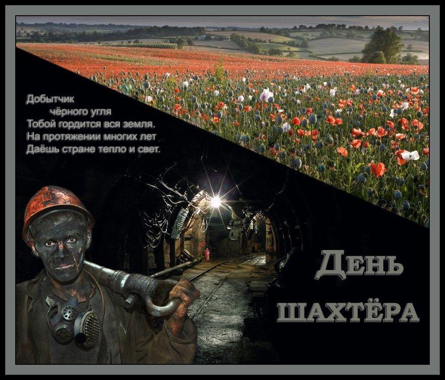 Картинка праздник День шахтера