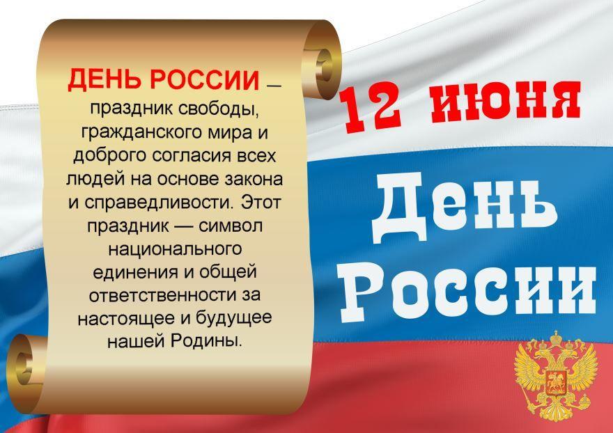 Скачать картинку поздравление с днем России, бесплатно